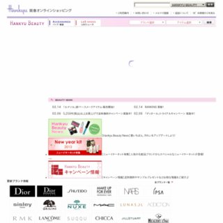 HANKYU BEAUTY COSMETICS