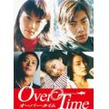 Over Time オーバー・タイム